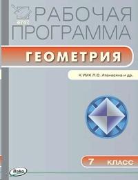 Геометрия 7 кл. Рабочая программа к УМК Атанасяна
